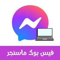 تحميل فيس بوك للكمبيوتر عربي 2020