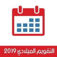 تحميل التقويم الميلادي 2019 التقويم الميلادي للعام الجديد للجوال والكمبيوتر 2019 Gregorian calendar