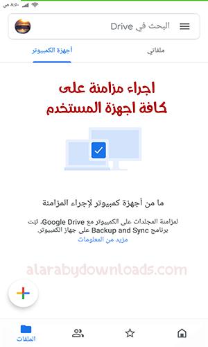 تحميل جوجل درايف للاندرويد Google Drive تطبيق التخزين السحابي المجانية من جوجل