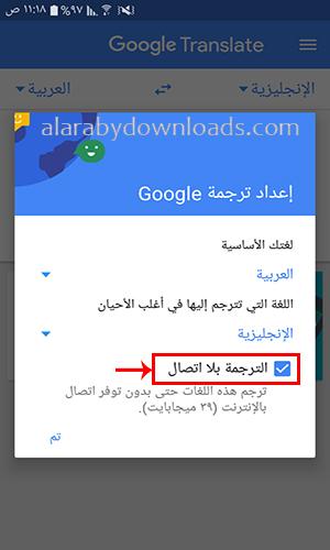 طريقة تحميل برنامج ترجمة قوقل بدون نت للأندرويد والايفون Google Translate