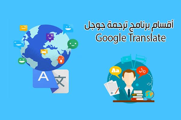 أبرز أقسام ترجمة قوقل للكمبيوتر والجوال Google Translation