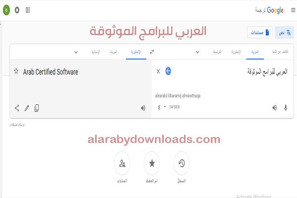 شرح برنامج مترجم قوقل ترجمة جوجل بدون نت للموبايل والكمبيوتر Google Translate 2021