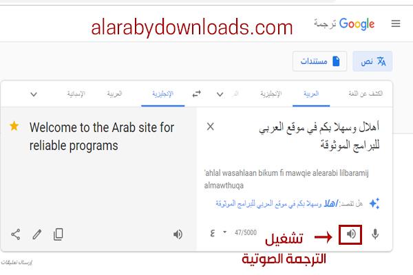 تشغيل الترجمة الصوتية للنصوص عبر مترجم جوجل للكمبيوتر Google Translation