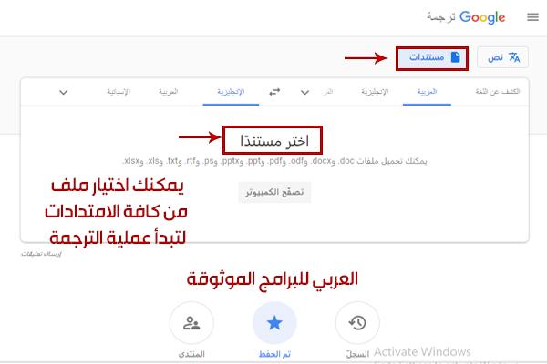 ترجمة المستندات عبر مترجم جوجل للكمبيوتر Google translate
