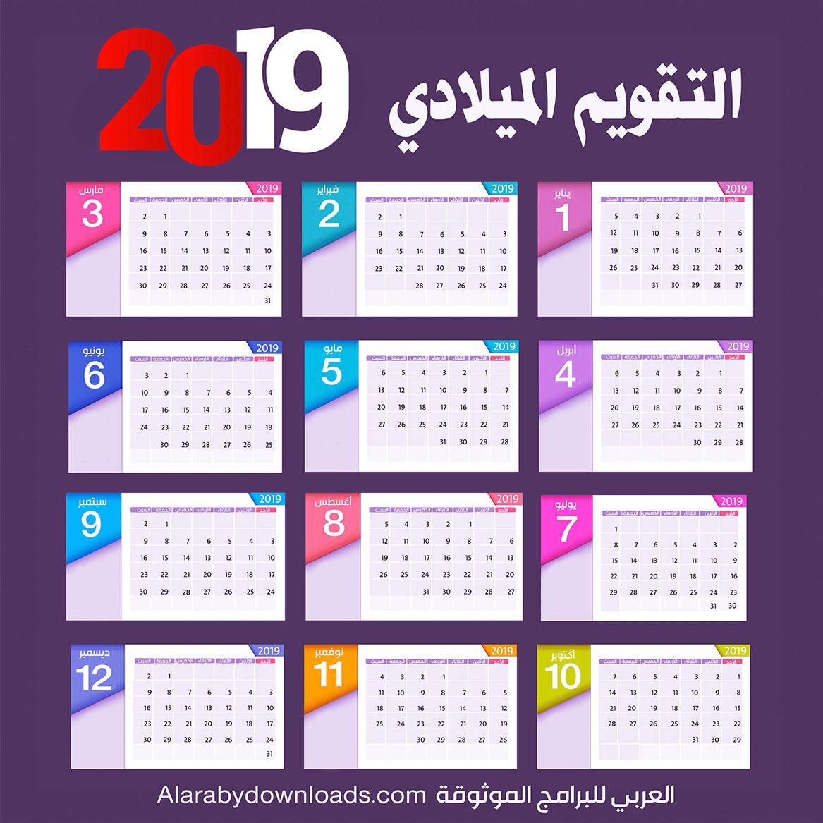 تقويم ميلادي 2019 يبدأ من يوم الأحد خاص بالطلبة والموظفين