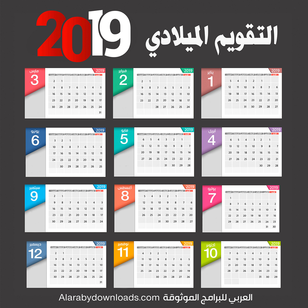 تحميل التقويم الميلادي 2019 للعام الجديد للجوال والكمبيوتر 2019 Gregorian Calendar