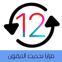مزايا تحديث iOS 12 للايفون والايباد iOS 12 Features اضافات جديدة للتحديث الأخير