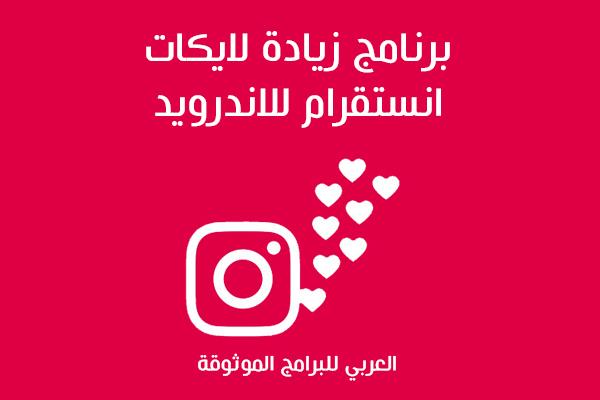 تحميل برنامج زيادة لايكات انستقرام Increase Insta Likes برنامج LikeDike للاندرويد