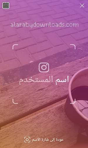 إضافة الأشخاص من خلال الاشارة إلى الاسم أو nametag في تحديث الانستقرام الجديد 2018 Instagram Update