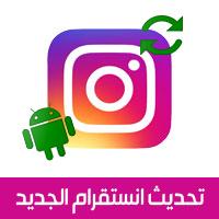 تحديث الانستقرام الجديد للأندرويد 2019 مع شرح مزايا انستقرام الجديدة أولا بأول Instagram Update