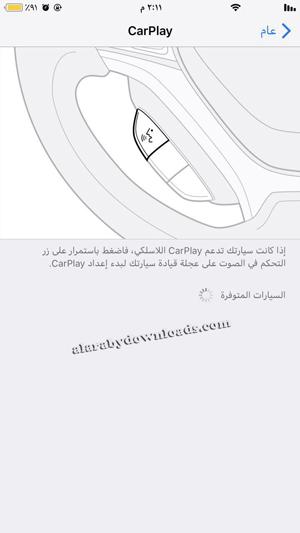 ميزة Carplay المرتبطة بخرائط جوجل في تحديث ios 12