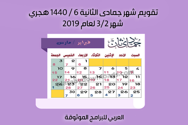 تقويم شهر جمادى الثانية Jumada-Thani لعام 1440 / 2019