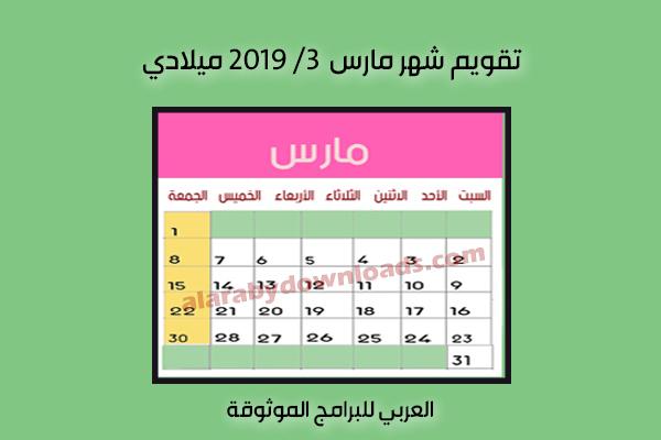 تقويم الأشهر الميلادية لعام 2019 ميلادي - التاريخ الميلادي اليوم