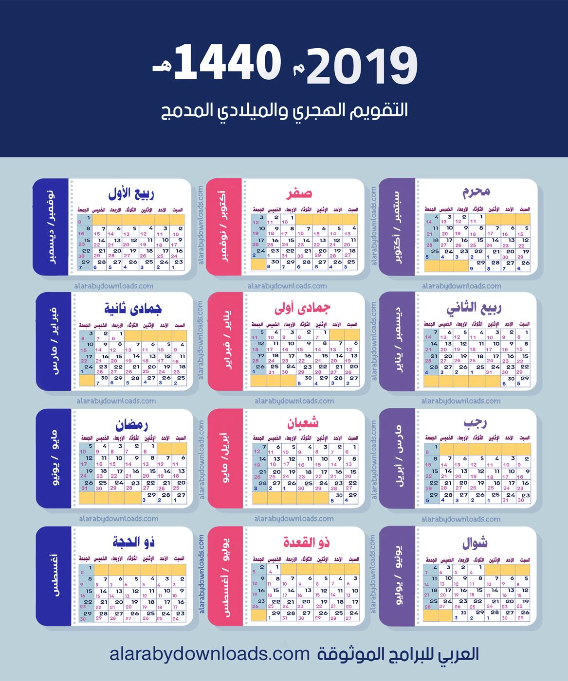 تحميل تقويم 2019 هجري وميلادي للجوال