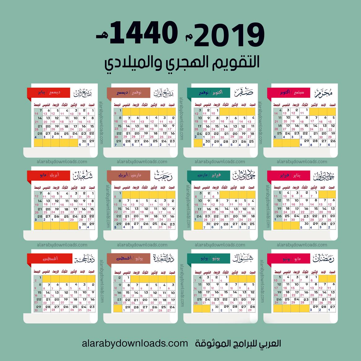 تحميل التقويم الميلادي والهجري لعام 1440/2019 التقويم الهجري مدمج مع الميلادي للجوال والكمبيوتر
