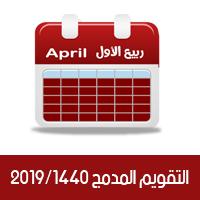 التقويم الهجري 1440 والميلادي 2019