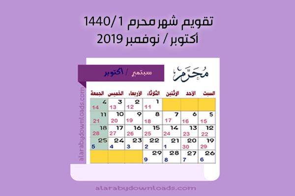 تقويم شهر محرم Muharram بالهجري والميلادي 1440 / 2019