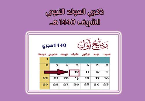 المناسبات الإسلامية في السعودية حسب التقويم الهجري 1440