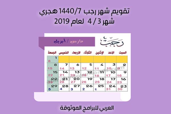 تقويم شهر رجب ragab لعام 1440 / 2019