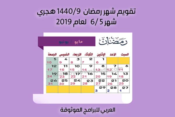 تقويم شهر رمضان ramadan الهجري والميلادي لعام 1440 / 2019