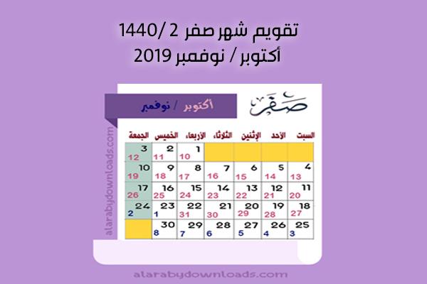 تقويم شهر صفر safar بالهجري والميلادي 1440 / 2019