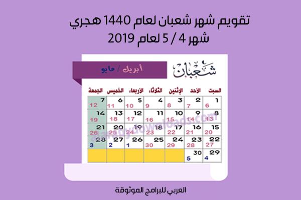 تقويم شهر شعبان shabaan الهجري والميلادي لعام 1440 / 2019