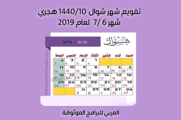 تقويم شهر شوال shawwal بالهجري والميلادي لعام 1440 / 2019