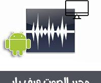 تحميل برنامج تنقية الصوت المسجل من التشويش ويف باد عربي Wavepad للاندرويد والكمبيوتر