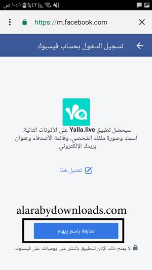 ربط حساب يلا لايف من خلال فيس بوك
