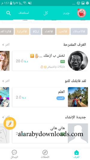 مجموعة من الغرف المقترحة في تطبيق يلا شات _ تنزيل برنامج yalla شات غرف الدردشة الصوتية