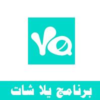 تحميل برنامج يلا شات للاندرويد yalla غرف دردشة وتعارف صوتية لايف مجانية