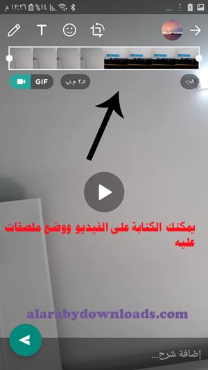 نشر حالة فيديو طويل في ستوري الواتس اب الذهبي