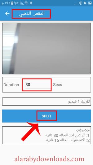 ارسال فيديو طويل على الواتساب - تجزئة الفيديو في تطبيق واتس اب بلس الذهبي للاندرويد