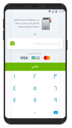 اضافة البطاقة إلى تطبيق مدى للايفون Mada Pay للدفع بواسطة هاتفك الذكي - تحميل تطبيق مدى Pay للايفون