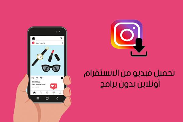 كيفية تحميل فيديو من الانستقرام أونلاين بدون برامج Save from Instagram Online