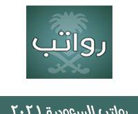 موعد صرف رواتب السعودية 1442 موعد صرف الراتب لهذا الشهر بالهجري والميلادي