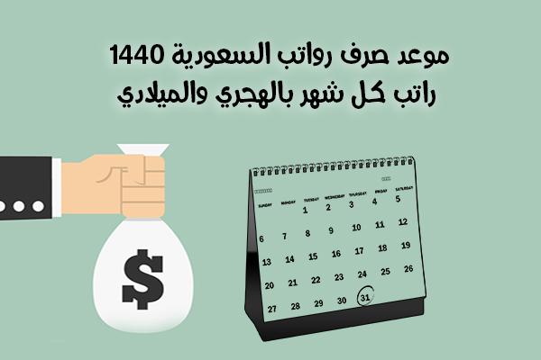 رواتب السعودية بالهجري والميلادي 2019/ 1440