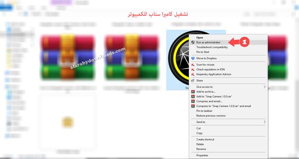 تشغيل برنامج كاميرا سناب على الكمبيوتر - تحميل تطبيق Snap Camera للكمبيوتر