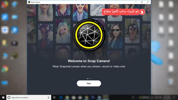 تم تثبيت برنامج snapchat camera 2018 بنجاح - تنزيل كاميرا سناب شات للكمبيوتر