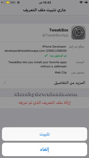 تثبيت متجر تويك بوكس TweakBox على الايفون