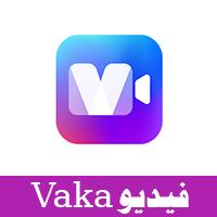تحميل تطبيق Vaka فيديو للاندرويد