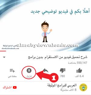 تحميل اليوتيوب بلص اخر اصدار بدون كمبيوتر YouTube Plus