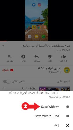 حفظ الفيديو من خلال يوتيوب بلس للايفون youtube++