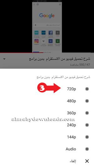 اختر جودة الحفظ في اليوتيوب بلس youtube plus للايفون