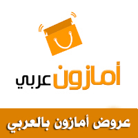 متجر أمازون عربي