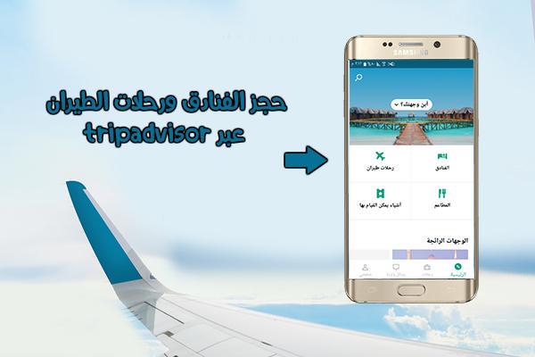 أفضل برامج وتطبيقات حجز تذاكر الطيران والفنادق لاغنى عنها لكل مسافر