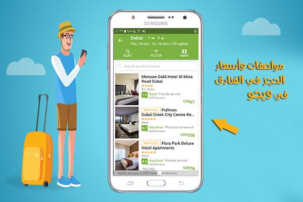 الحجز باستخدام ويجو - أفضل برامج وتطبيقات السفر وحجز الفنادق على منصة الأندرويد