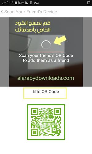 برنامج نفس الواتس اب تطبيق المراسلة BLEEP للاندرويد