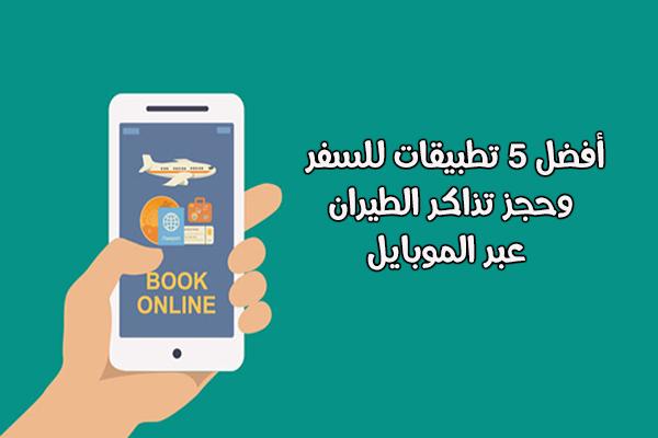 برامج مفيدة للسفر وحجز تذاكر الطيران وحجز الفنادق عبر الموبايل