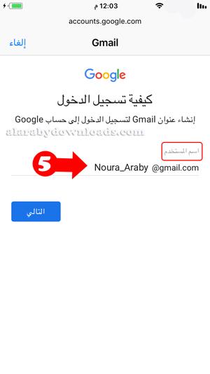 اكتب اسم المستخدم للبريد الالكتروني للايفون - طريقة عمل ايميل للايفون
